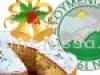 Πρόσκληση κοπής πίτας Γ.Σ. Πάικου Γουμένισσας