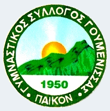 http://www.goumenissa.eu/images/logo_paiko.png
